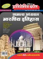 प्रतियोगिता दर्पण अतिरिक्तांक सीरीज–3 भारतीय इतिहास