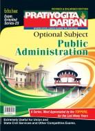 Pratiyogita Darpan Extra Issue Series-23 Public Administration
