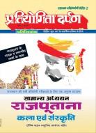 राजस्थान परीक्षोपयोगी सीरीज–2 सामान्य अध्ययन राजपूताना कला एवं संस्कृति