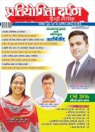 प्रतियोगिता दर्पण हिन्दी – सितम्बर 2016