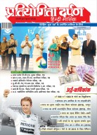 प्रतियोगिता दर्पण हिन्दी – जनवरी 2017